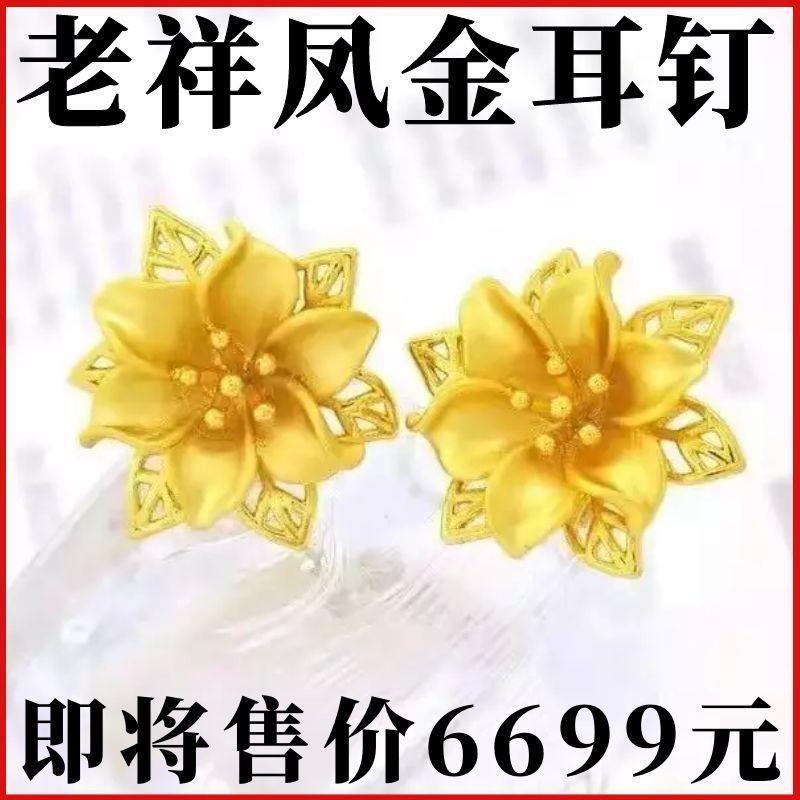 ราคาพิเศษ▫ต่างหูทองคำแท้ Xiangfeng ของลาวอย่างเป็นทางการ, ดอกลิลลี่คลาสสิกสำหรับผู้หญิงทั้งหมด, ต่างหูทองคำแท้, ต่างหูทอ