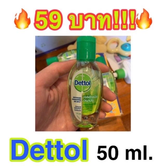 เจลล้างมือ Dettol เดทตอล ไม่ต้องล้างออก
