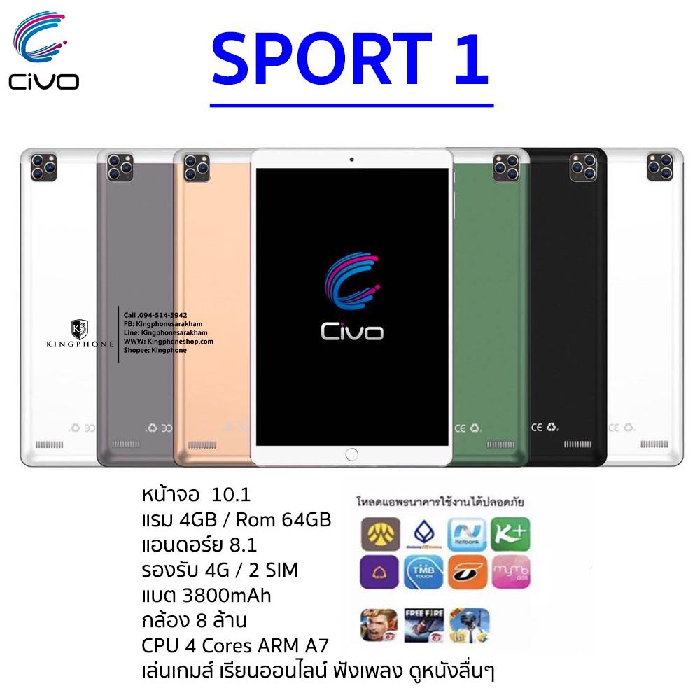 แท็บเล็ตหน้าจอใหญ่ Civo SPORT1 10.1 RAM 4GB/ROM 64GB เล่นเกมส์ลื่น เรียนออนไลน์ดีเยี่ยม