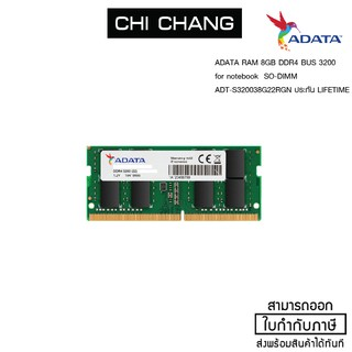ADATA RAM 8 GB DDR4 BUS 3200 for notebook  SO-DIMM  AD4S320088G22-RGN  ประกัน LIFETIME