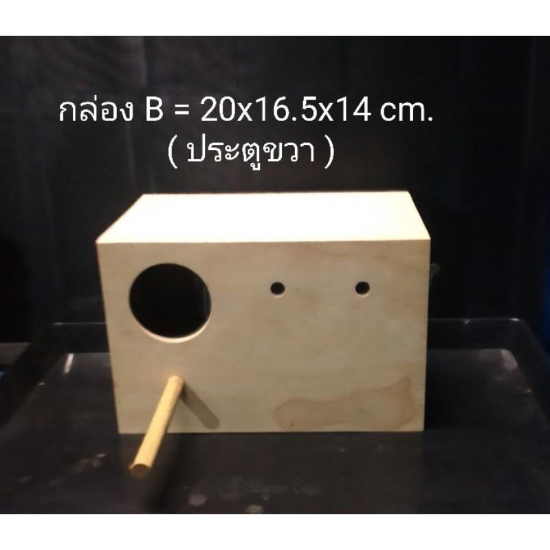 กล่องเพาะไซส์ B :  กล่องเพาะนกหงส์หยก  นกขนาดเล็ก  รังฟักไข่ บ้านนก บ้านกระรอก