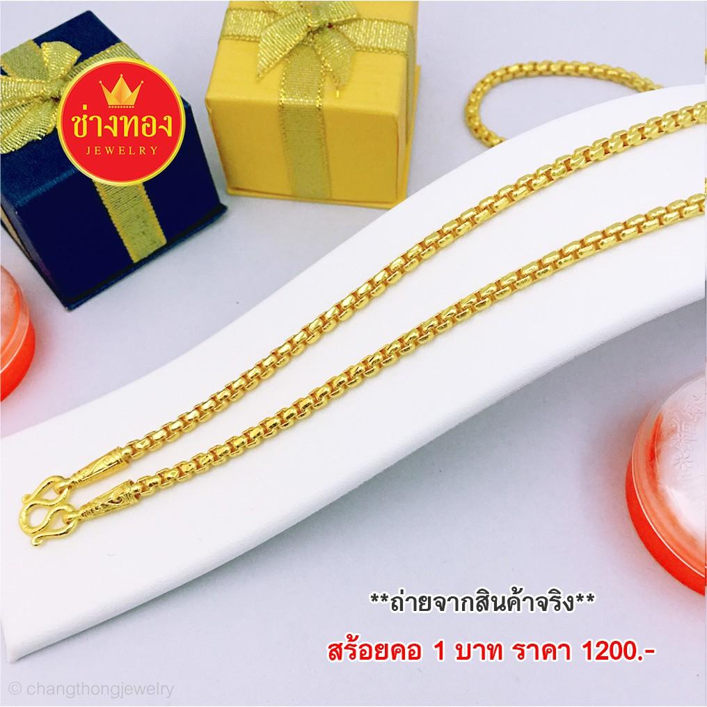 สร้อยคอทอง หนัก 1 บาท ราคา 1200 ทองโคลนนิ่ง ทองไมครอน ทองชุป ทองหุ้ม เศษทอง ทองปลอม