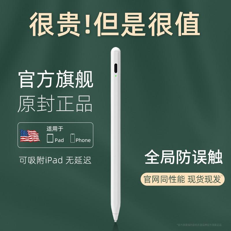ปากกาไอแพด∏✸☢Jiyuetang เหมาะสำหรับ applepencil capacitive ปากกา ipad หน้าจอสัมผัส Apple แท็บเล็ตรุ่นที่ 1 และ 2 บางหัว 2