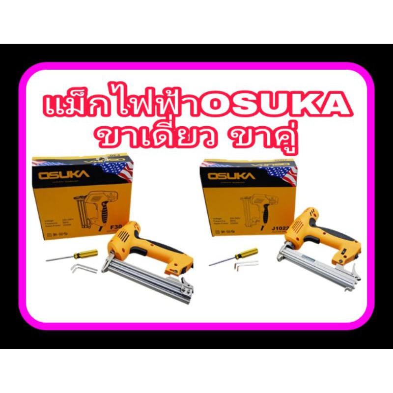 Osuka ปืนยิงแม็กไฟฟ้า ขาเดียว F30 ขาคู่ 1022J OSLIKA แม็กไฟฟ้า  แม็กลม ปืนยิงตะปูไฟฟ้า  ปืนยิงตะปู