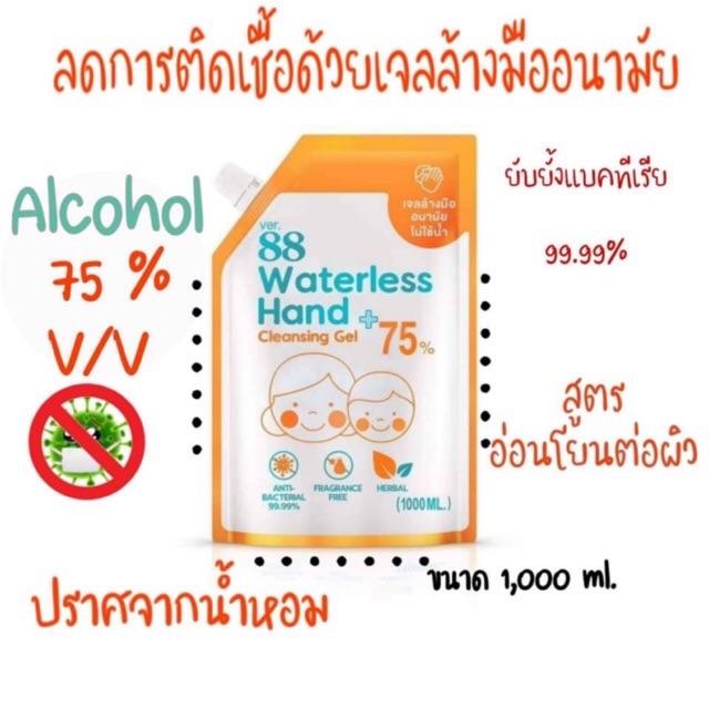 เจลล้างมือ ver88 1000ml สูตรอ่อนโยนเด็กใช้ได้
