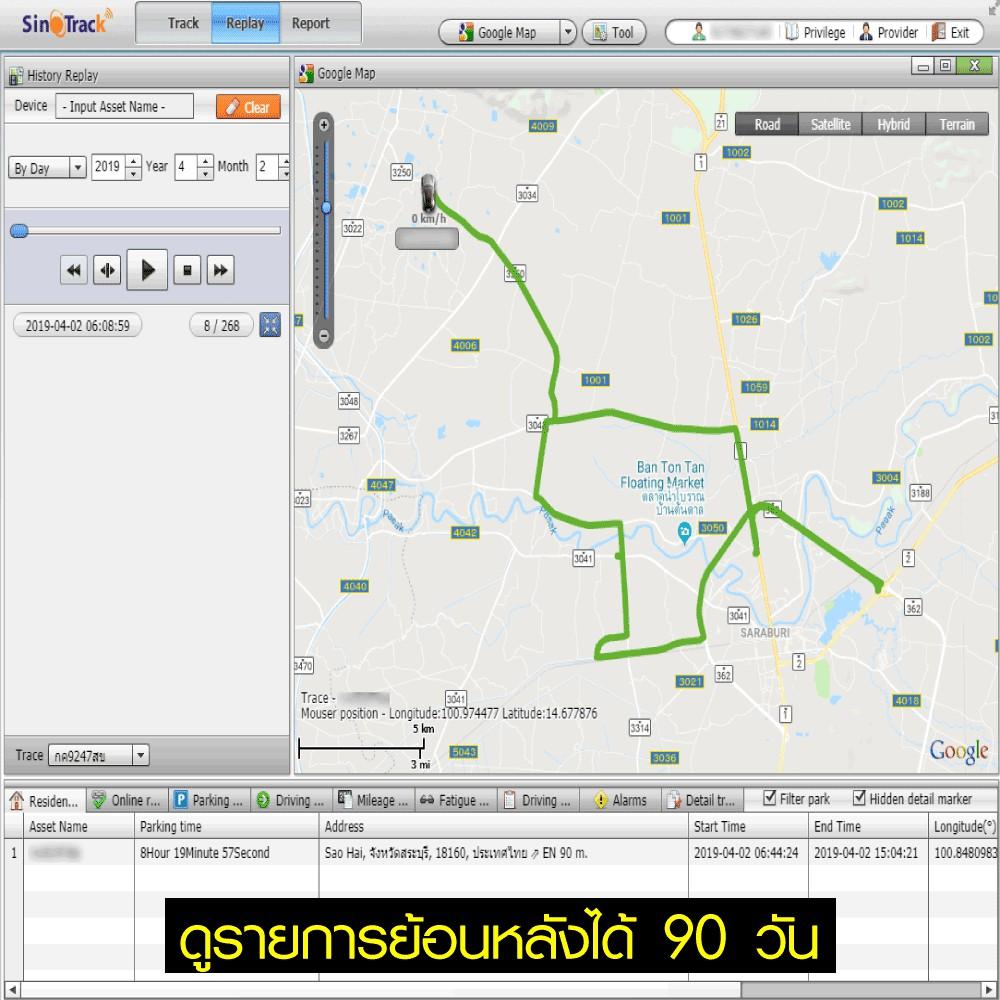 SinoTrack ST-901m GPSติดรถ แบบเรียลไทล์ ไม่เสียรายเดือน แถมฟรั TRUE NET SIM  4G+