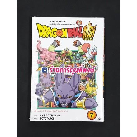 หนังสือ การ์ตูน มังงะ ดราก้อนบอล ซูเปอร์ เล่ม 7 Dragonball Super Vol.7