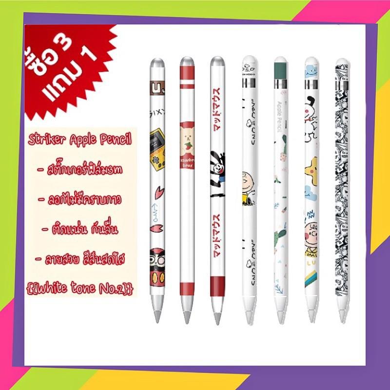 👍✅💯▣◇¤สติ๊กเกอร์ ตกแต่ง ปากกาไอแพด apple pencil gen 1&2 sticker โทนสีขาวNo.2