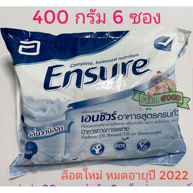 พร้อมส่ง!! เอนชัวร์ วนิลา หมดอายุ2022 แบบถุงเติม อาหารเสริม เอ็นชัวร์ ensure