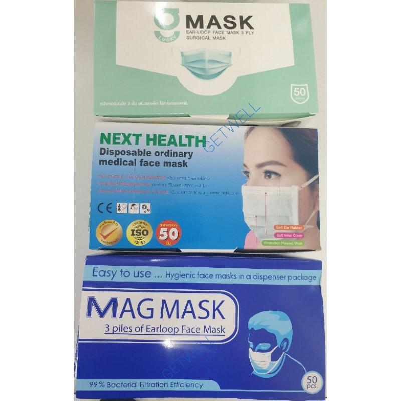 [ไทย]!!พร้อมส่ง!! หน้ากากอนามัย Next Health Mask, Mag Mask, G lucky Mask กล่อง50ชิ้น