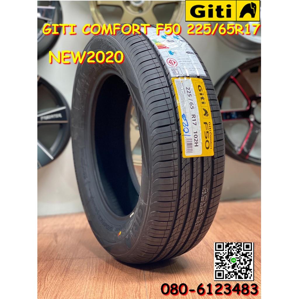 Giti Comfort F50 225/65R17  ยางสมรรถนะสูง นุ่มเงียบ พร้อมจัดส่งฟรี ติดตั้งฟรีที่ร้าน