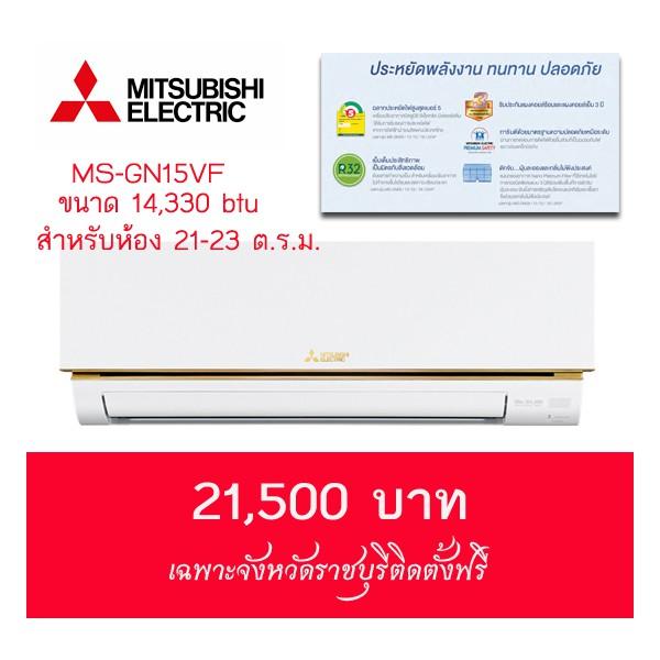 แอร์ Mitsubishi Electric 15000 btu