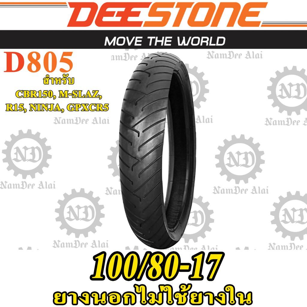 DEESTONE ดีสโตน ยางนอก บิ๊กไบค์ รุ่น D805 TL 100/80-17 ไม่ต้องใช้ยางใน CBR 150R, M-SLAZ, R15, NINJA (ล้อหน้า) 1 เส้น