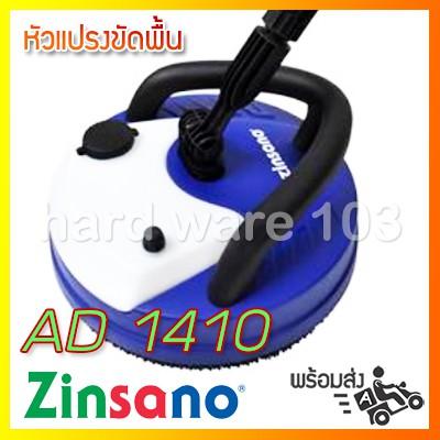 Zinsano อะไหล่ เครื่องฉีดน้ำ รุ่น AD1401 หัวแปรงขัดพื้น