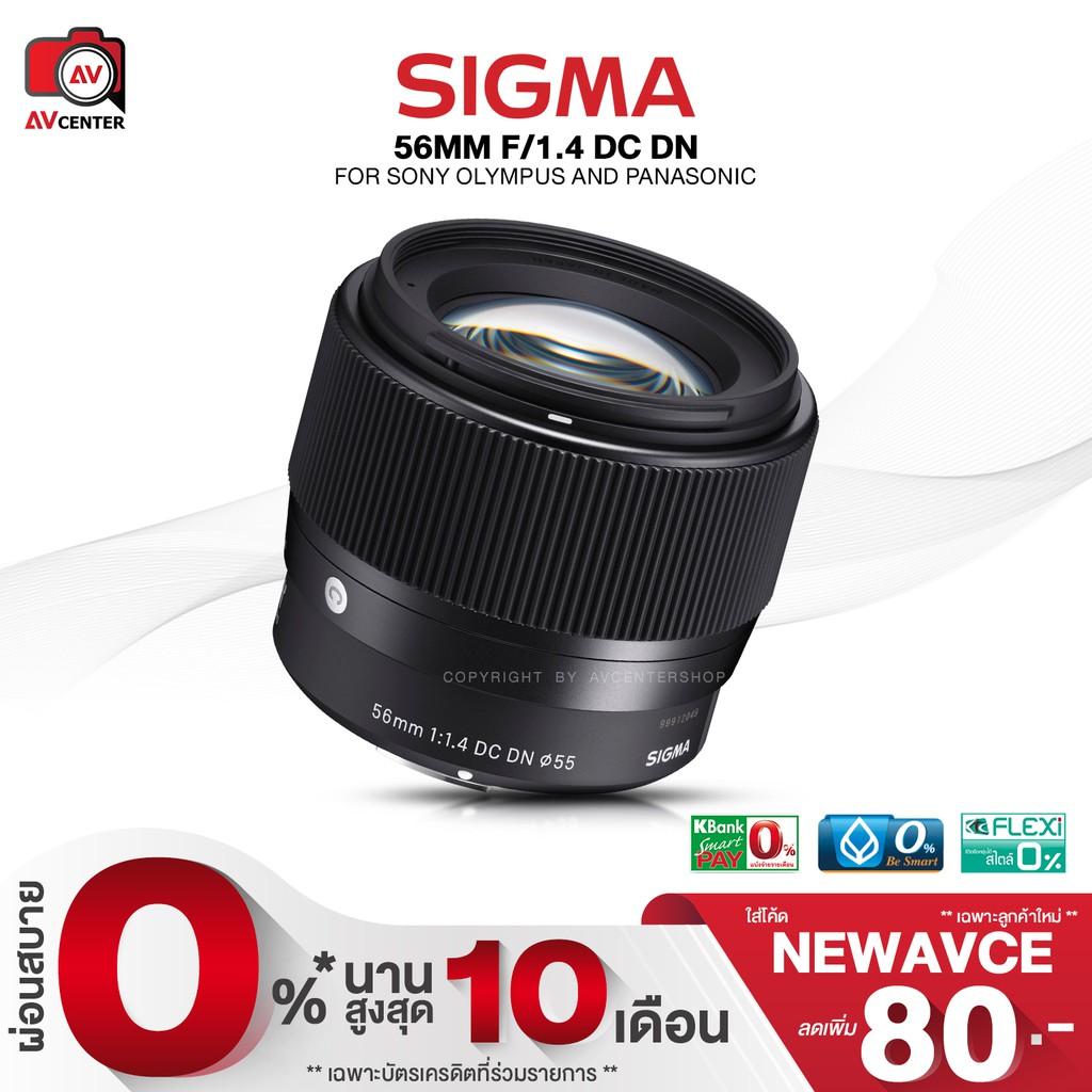 ผ่อน 0% - Sigma Lens 56 mm. F1.4 DC DN [รับประกัน 1 ปี By AVcentershop]