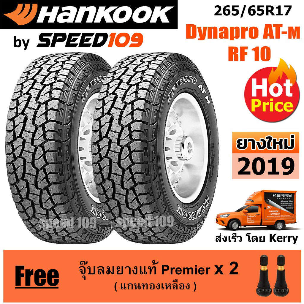 HANKOOK ยางรถยนต์ ขอบ 17 ขนาด 265/65R17 รุ่น Dynapro ATM  RF10 - 2 เส้น (ปี 2019)