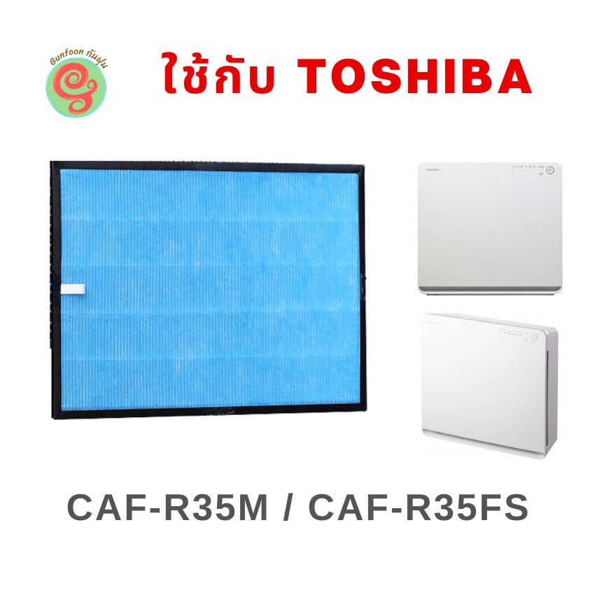 ไส้กรอง Toshiba สำหรับเครื่องฟอกอากาศ รุ่น CAF-R35M CAF-R35FS แผ่นกรองอากาศ HEPA filter สำหรับเครื่องกรองอากาศโตชิบา