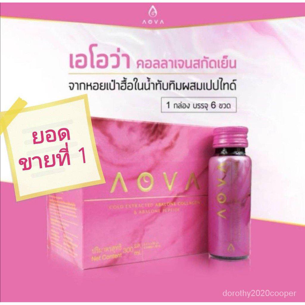 ** ซื้อ 2 กล่อง ราคาถูก ** #AOVA Collagen #เอโอว่า คอลลาเจนสกัดเย็นจาก #หอยเป๋าฮื้อ สบู่ ราคาถูกสุด!! mhUk