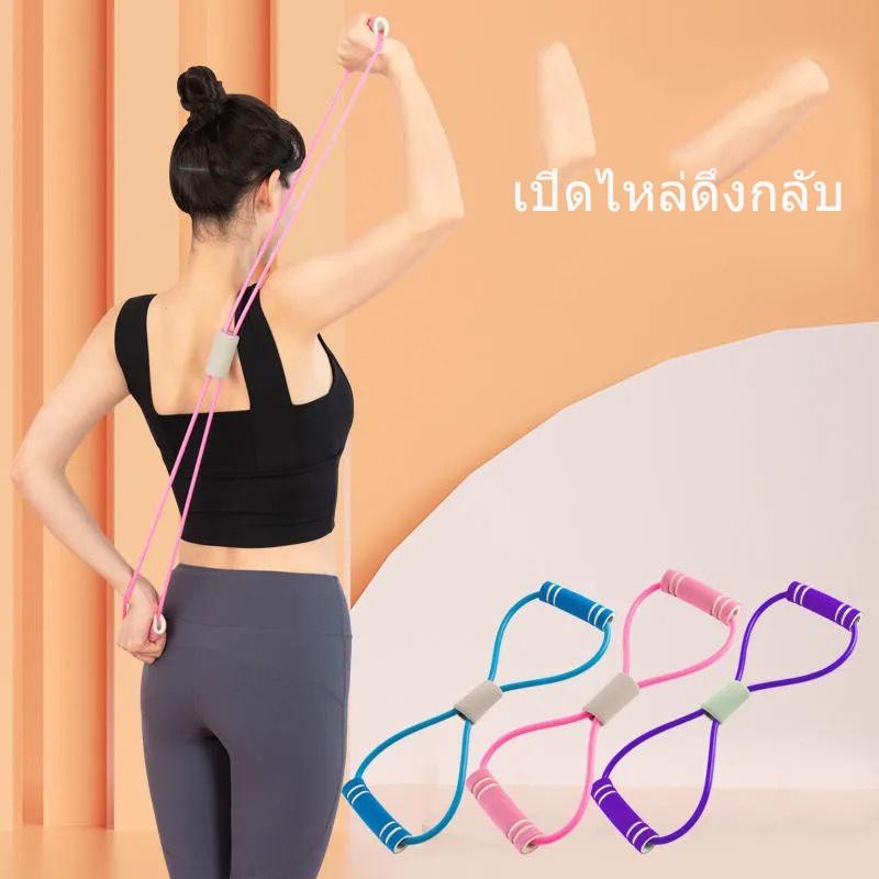 ผู้หญิง โยคะยางยืด ออกกำลังกายแขนคู่ วัสดุที่ปรับให้เหมาะสม ใช้งานง่าย สายออกกําลังกาย เครืองออกกําลังกาย ยางยืดออกกําลั