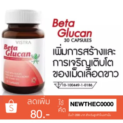 Vistra Beta Glucan Plus  วิสทร้า เบต้ากลูแคนพลัส 30 แคปซูล เสริมภูมิ
