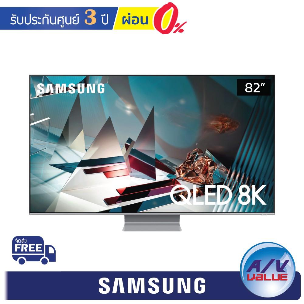 Samsung QLED 8K TV รุ่น QA82Q800T ขนาด 82 นิ้ว  ( 82Q800T )** ผ่อน 0% **