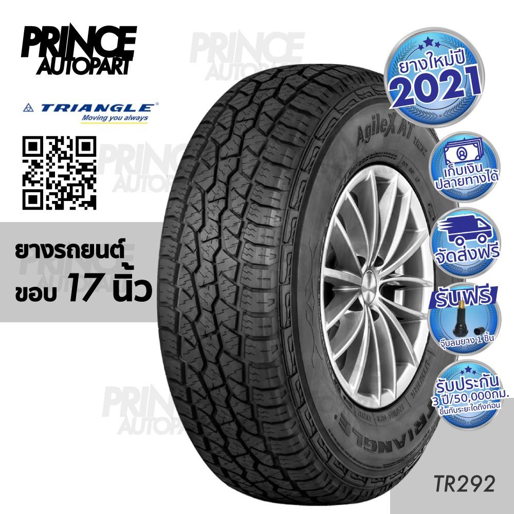 ยางรถยนต์ ขอบ 17 นิ้ว ( 1 เส้น ) 265/65R17 , 265/70R17 รุ่น TR292 ยี่ห้อ TRIANGLE