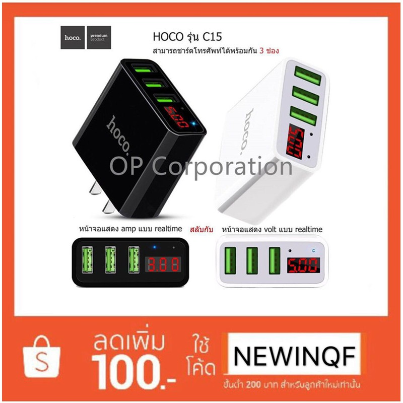 Image # 1 of Review HOCO C15 Adapter 3 Port 3.0A With LED Display, หัวชาร์จพร้อมหน้าจอบอกความเร็ว แท้ 100%