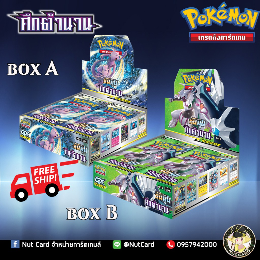 [Pokemon tcg] ศึกตำนาน BOX A / B จัดส่งฟรี!!! การ์ดโปเกม่อนแท้ภาษาไทย