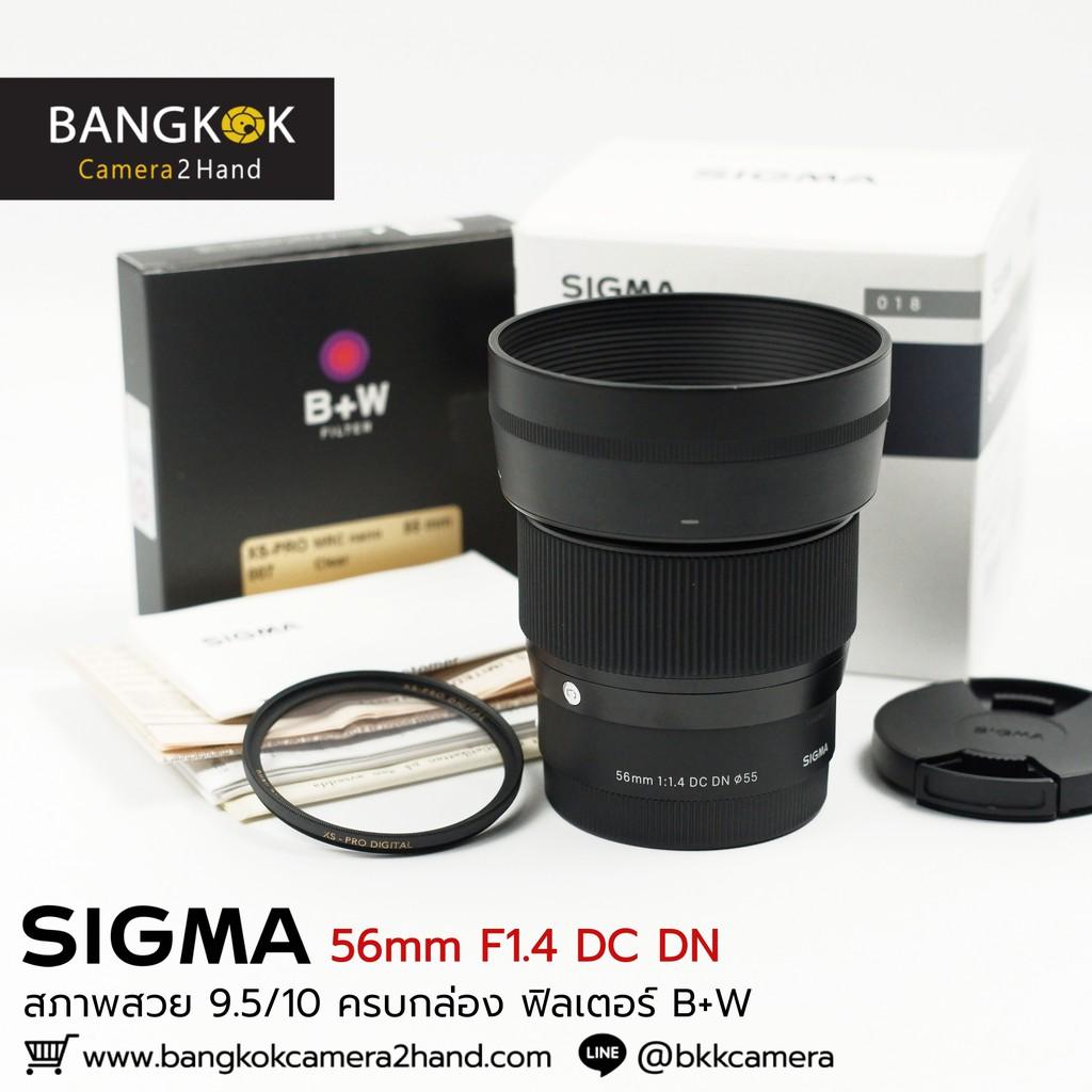 SIGMA 56mm F1.4 DC DN (SONY)