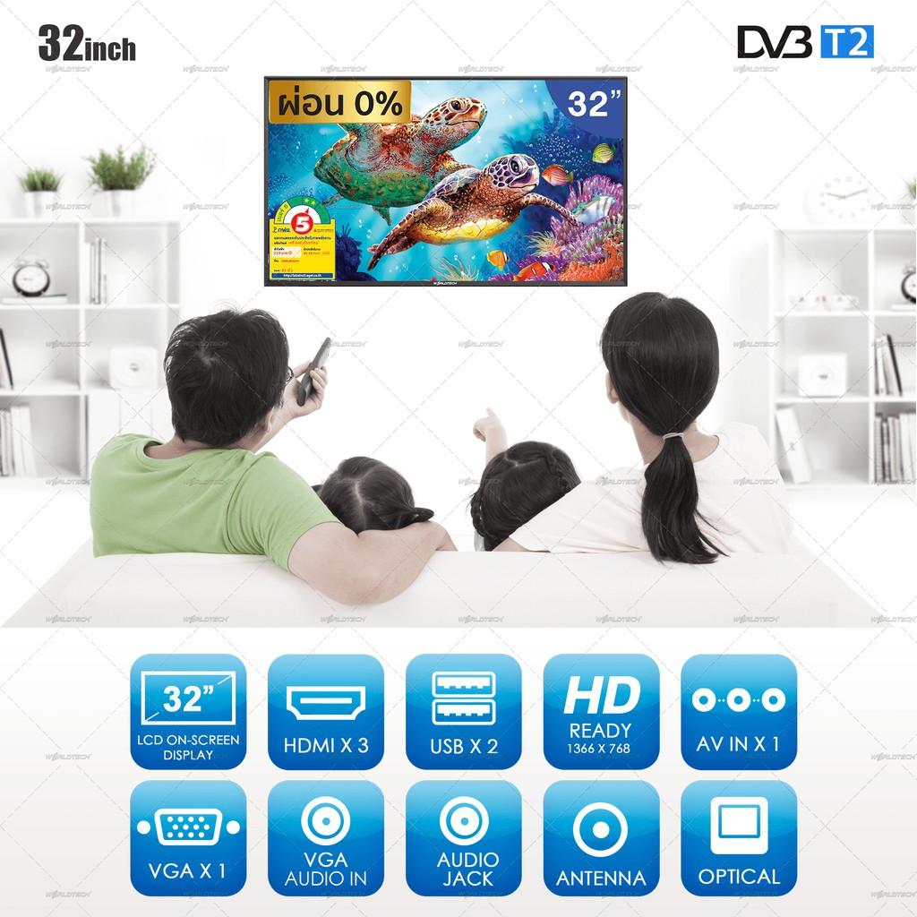 Worldtech 32 นิ้ว Digital LED TV ดิจิตอล ทีวี HD Ready + สาย HDMI (2xUSB, 3xHDMI) ราคาพิเศษ (ผ่อนชำระ 0%)
