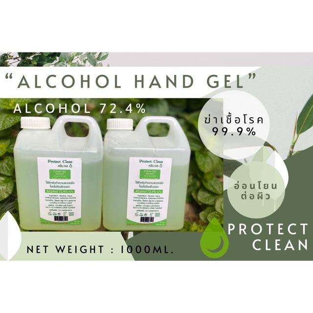 ‼️พร้อมส่ง‼️(มีเรทราคาส่ง)เจลล้างมือแอลกอฮอล์ 72.4% (1000ml)