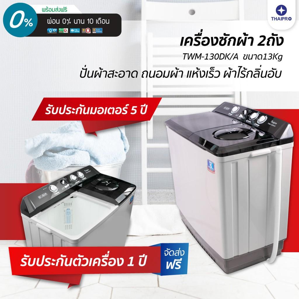 ThaiPro Washing Machine เครื่องซักผ้า2ถัง 13KG รุ่นTWM-130K/A ประกัน 1 ปี ผ่อนฟรี 0%นาน10เดือน