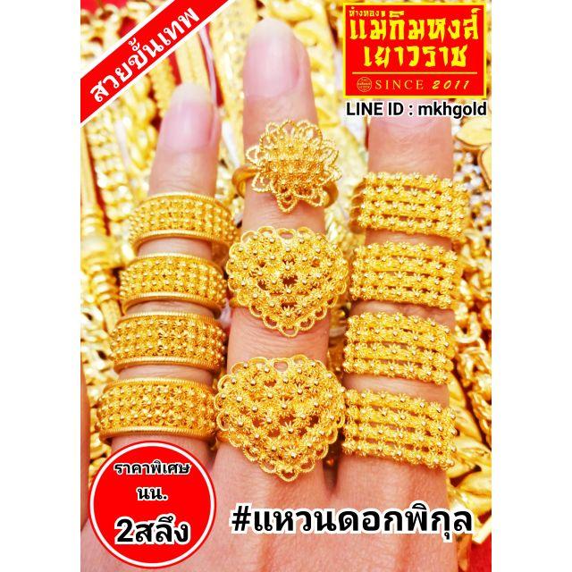 [ส่งฟรี] แหวนพิกุลทองคำแท้2สลึง #ทุกลายราคาเดียวกัน (ทองคำแท้ 96.5%)
