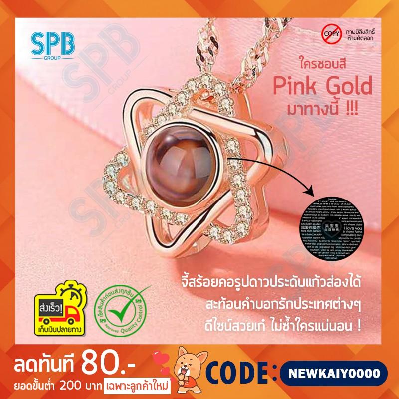 จี้สร้อยคอรุ่น AC012 (แถมสร้อย) จี้ดาวสีทองชมพู สวยเรียบหรู คำบอกรักสุดโรแมนติก สวยงาม ราคาถูก คุ้มราคา จี้บอกรัก