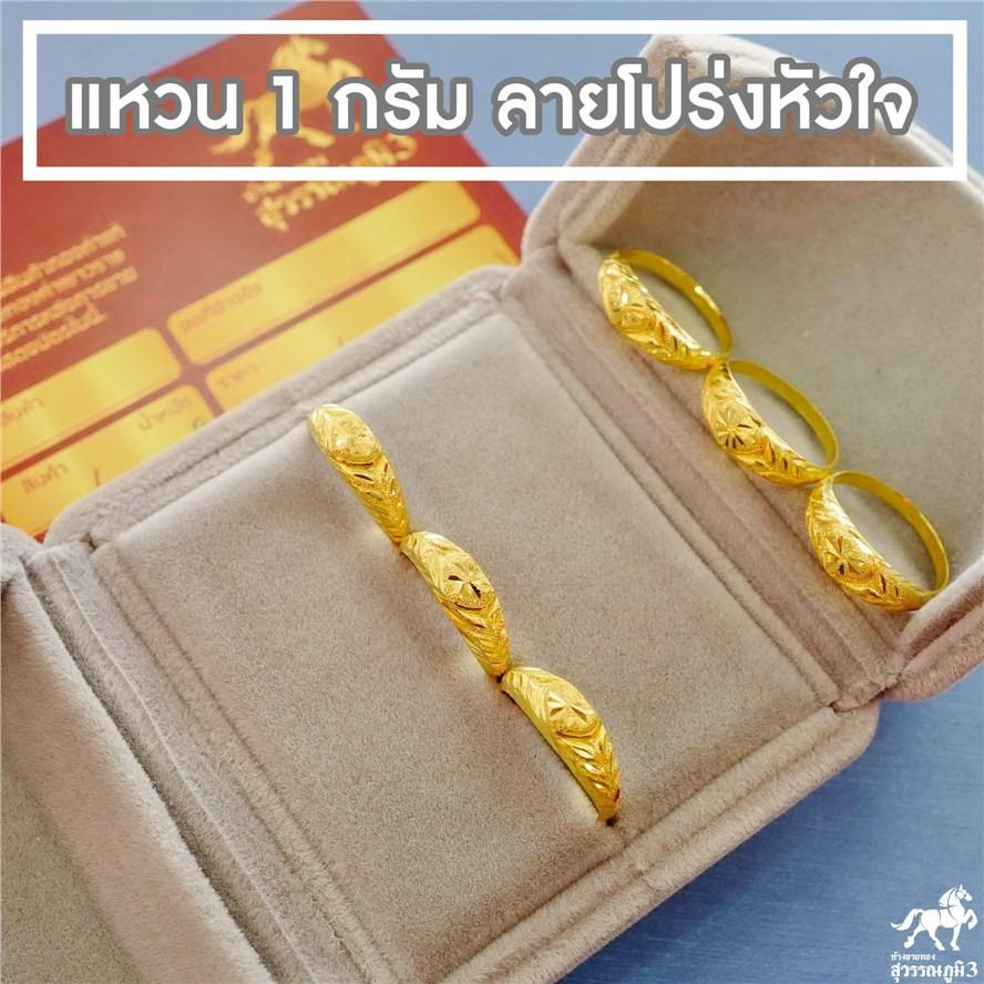 แหวนทอง 1 กรัม ลายโปร่งหัวใจ น้ำหนัก น้ำหนักหนึ่งกรัม ทองแท้ จากเยาวราช น้ำหนักเต็ม ราคาถูกที่สุด ส่งฟรี มีใบรับประกัน