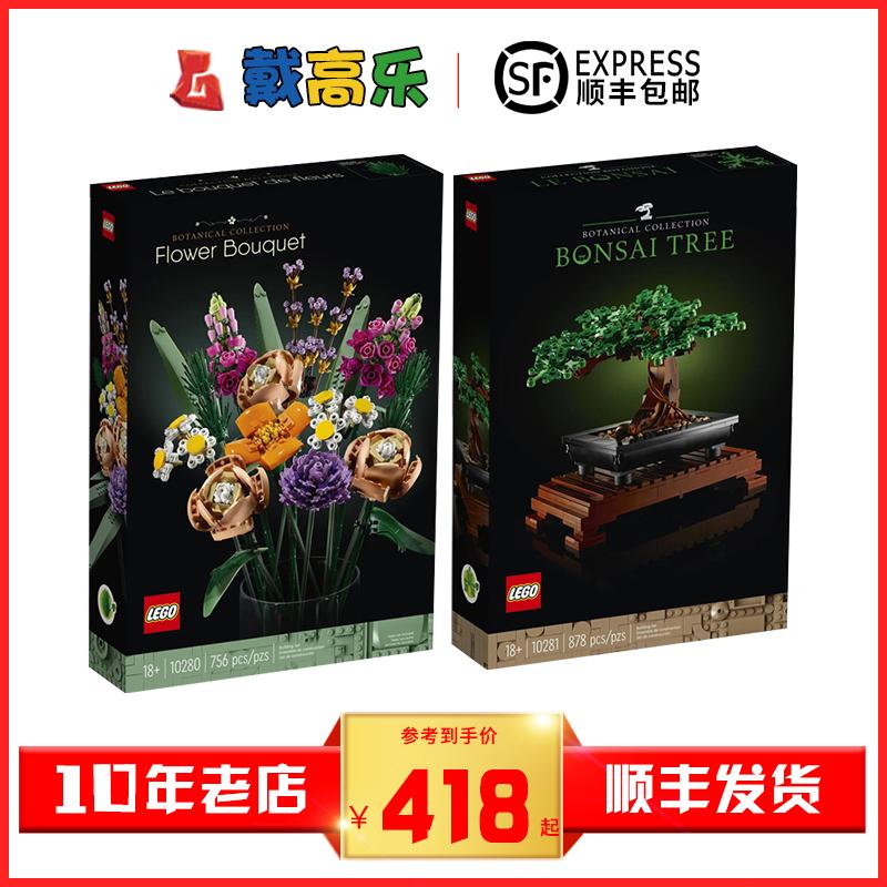 LEGOเลโก้สร้างสรรค์วาไรตี้10280ดอกไม้10281อ่างปลูกต้นไม้ปริศนาประกอบบล็อกของเล่นของขวัญ