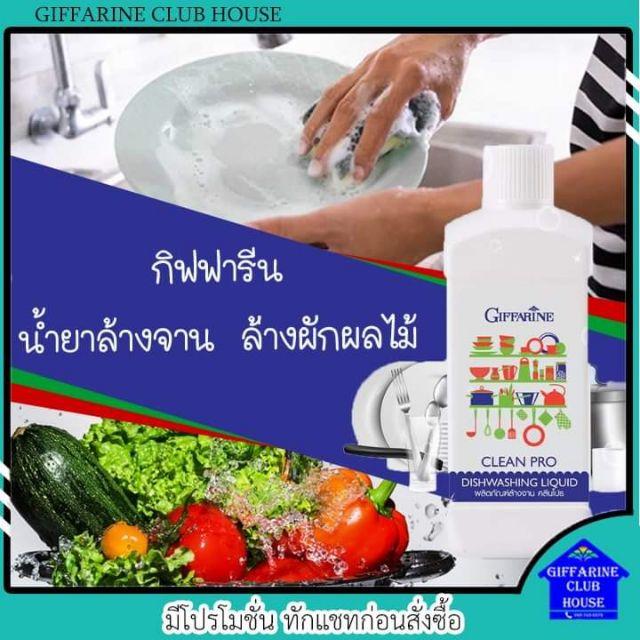 _xD83D__xDD14_น้ำยาล้างจาน
