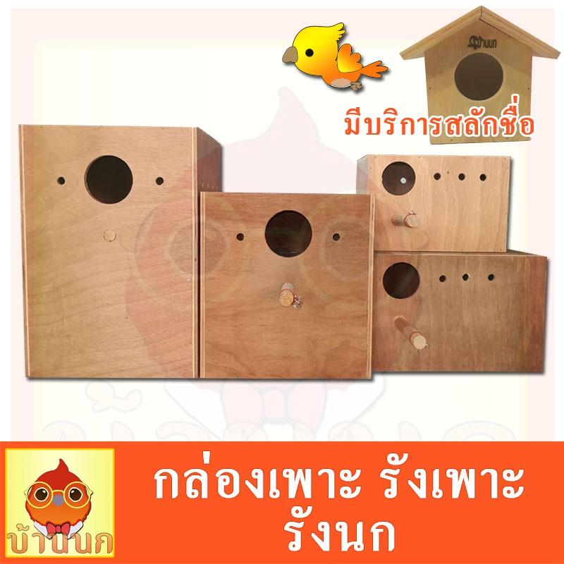 กล่องเพาะนก กล่องเพาะ รังนก เพาะนก นกแก้ว รังเพาะนก