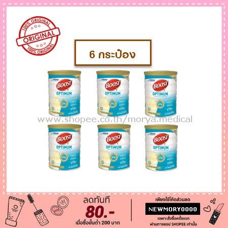 [แพ็ค 6] Nestle Boost Optimum 800g. (สำหรับผู้สูงอายุ)