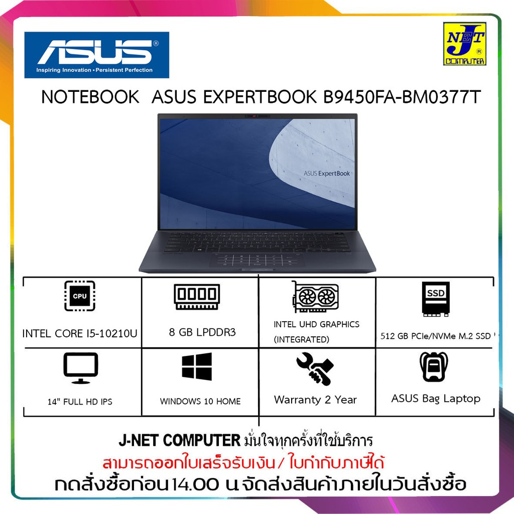 NOTEBOOK (โน้ตบุ๊ค) ASUS EXPERTBOOK B9450FA-BM0377T