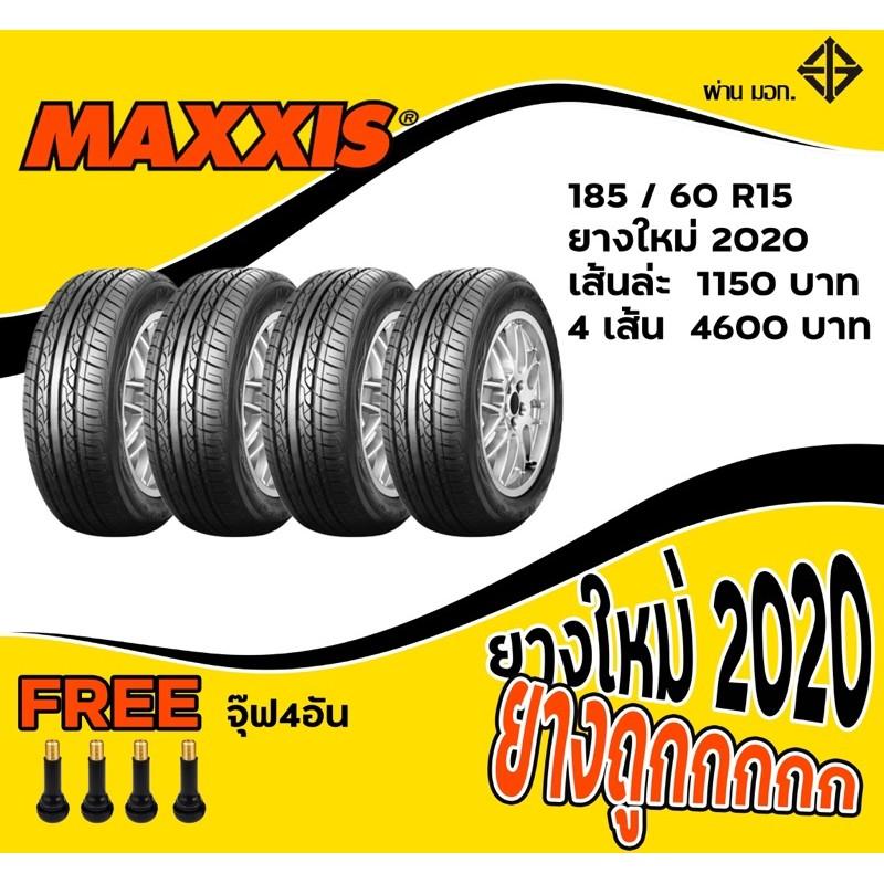 ยางรถยนต์ MAXXIS MAP3 1185/60R15 195/55R15 195/60R15 185/65R15 195/65R15 205/60R15 205/65R15 225/70R15 225/75R15