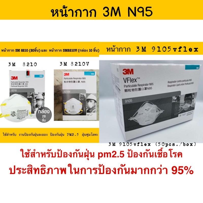 ราคาพิเศษ☈หน้ากาก N95 กันฝุ่น กันเชื้อโรค 3M 8210, 8210V, 9105Vflex ใช้ป้องกันฝุ่น PM2.5 ป้องกันเชื้อโรค