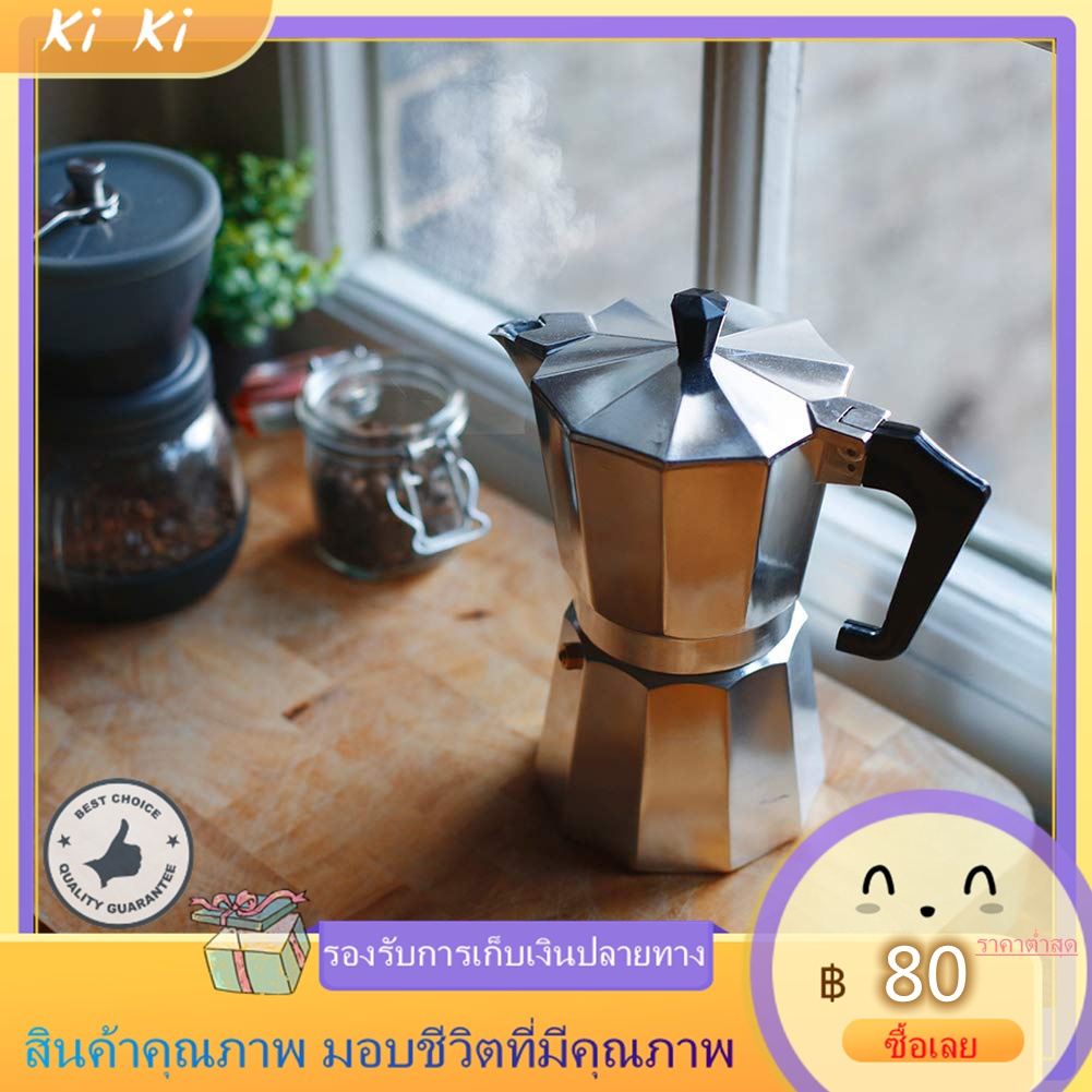 COD ☕ หม้อกาแฟอลูมิเนียม moka เตาเร็ว เครื่องชงกาแฟ เตา เครื่องทำเอสเพรสโซ่ moka pot