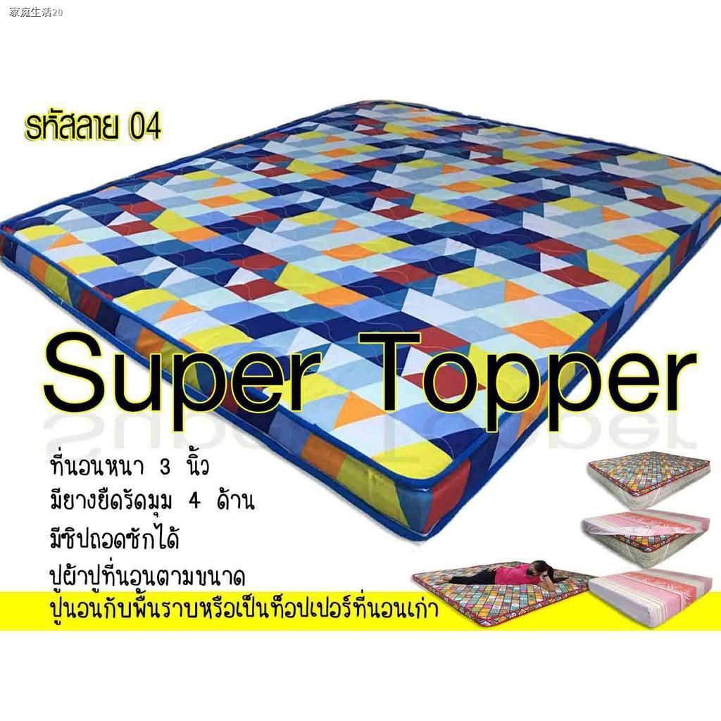 ▨✴❈ที่นอนSupper Topper ราคาโรงงาน ขนาด 3.5 ฟุต,5ฟุต,6ฟุต(มีซิปถอดปลอกซักได้)