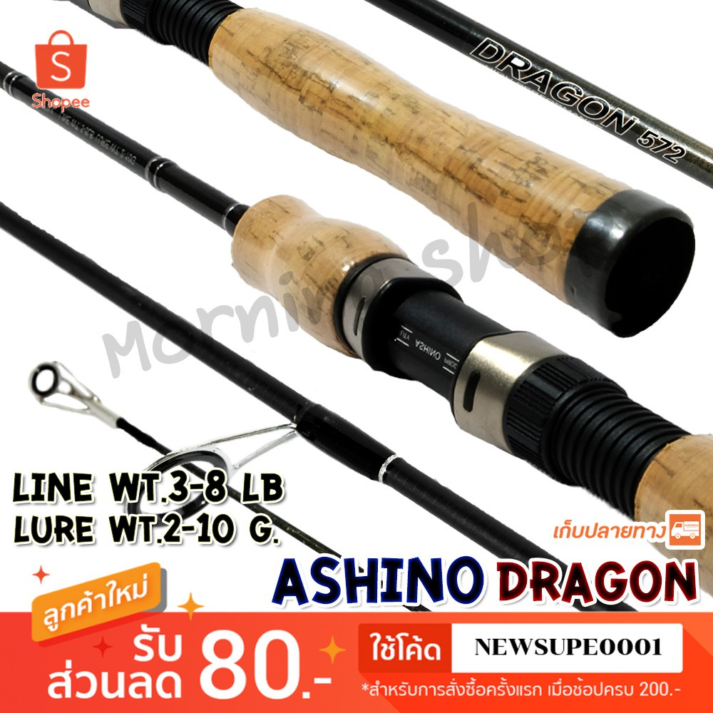คันตีเหยื่อปลอม UL Ashino Dragon Line wt. 3-8 lb Ultra Light ❤️ใช้โค๊ด NEWSUPE0001 ลดเพิ่ม 80 ฿ ❤️