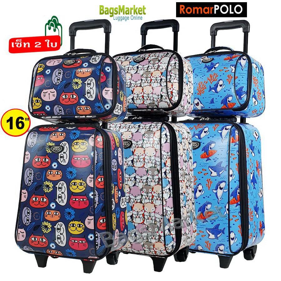กระเป๋าเดินทาง กระเป๋าเดินทางล้อลาก Romar Polo  16/12 นิ้ว เซ็ทคู่ Code 369-13 B-Dot ลายจุด กระเป๋าล้อลาก กระเป๋าเดินทาง