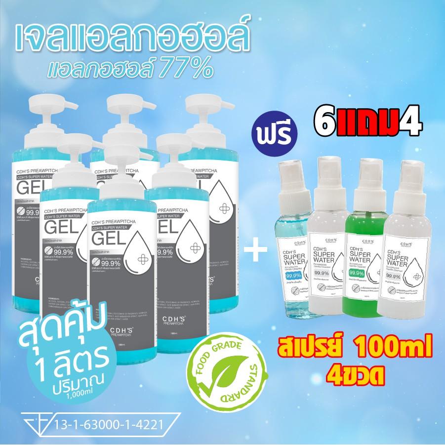 เจลล้างมือ ของแท้ HAND GEL แบบไม่ต้องล้างออก ช่วยลดการสะสมของแบคทีเรีย  มี อย. ขนาด  1000 ml ชุด 6 ขวด แถม 4 ขวด