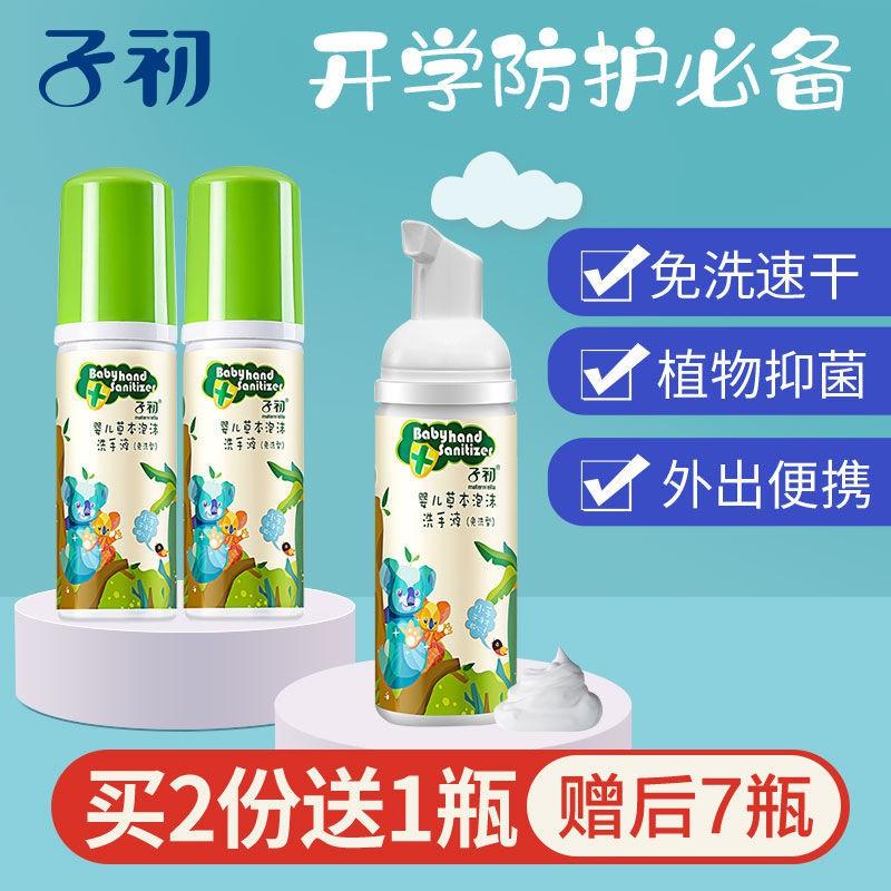 ✓✶Zichubaobaoเจลล้างมือสมุนไพรโฟมเด็ก เจลทำความสะอาดมือไม่มีน้ำตา เจลทำความสะอาดมือเด็ก 50ml แบบพกพา