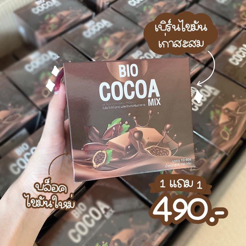 พร้อมส่ง‼️ส่งฟรี 💥💥Bio Cocoa ไบโอโกโก้ เบิร์นไขมัน พุงยุบไว