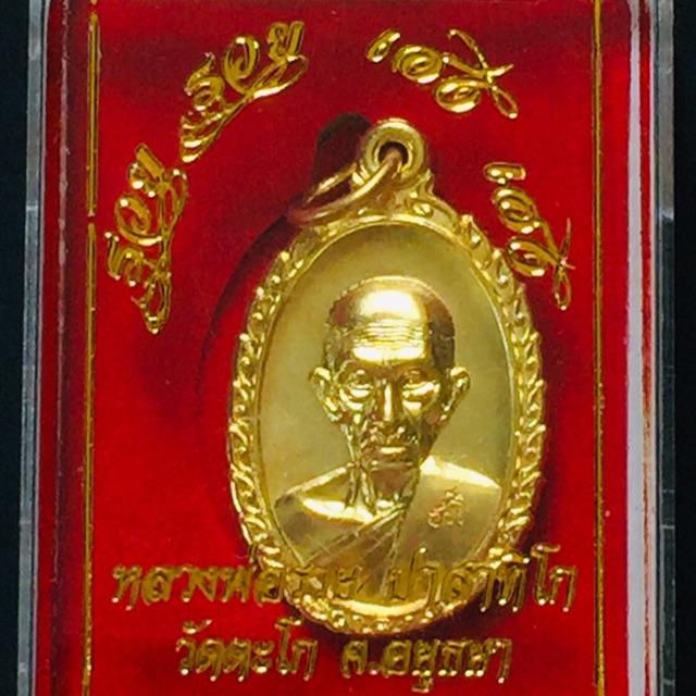เหรียญ หลวงพ่อรวย รุ่น รวย รวย เฮง เฮง วัดตะโก พศ2560 เนื้อทอง พร้อมตลับเดิมๆ รับประกันแท้100%